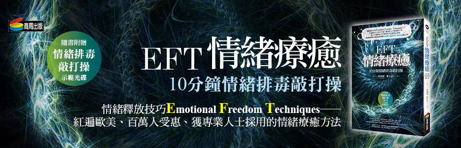 EFT-books-935x300