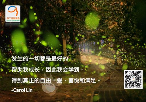 Carol_Lin,EFT,NLP,林嘉瑗,卡蘿林EFT情緒,卡萝林EFT情緒_055